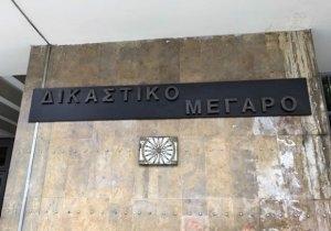 Gürcüstan vətəndaşı Yunanıstanda 290 il həbs cəzası alıb