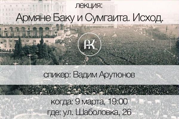Moskvada ermənilərin Azərbaycana qarşı təxribat cəhdinin qarşısı alınıb