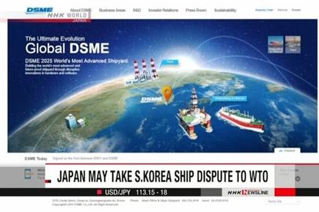 Yaponiya Cənubi Koreyadan Dünya Ticarət Təşkilatına şikayət edəcək