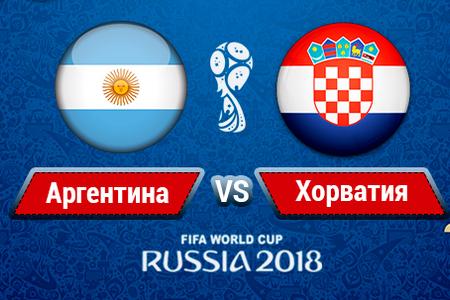 DÇ 2018: Argentina - Xorvatiya qarşılaşması -Argentina darmadağın oldu- 0:3