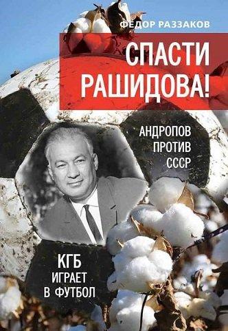 50204607-fedor-razzakov-spasti-rashidova-andropov-protiv-sssr-kgb-igraet-v-futbol.jpg (78 KB)