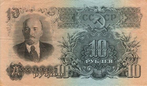 10roubles1947b.jpg (112 KB)