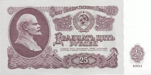 1280px-Soviet_Union-1961-Bill-25-Obverse.jpg (69 KB)